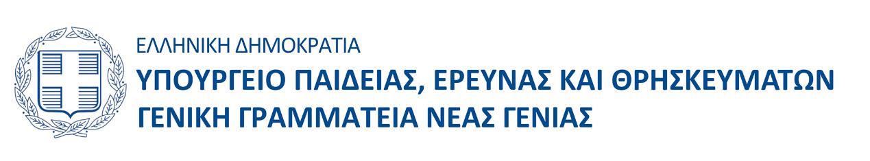 Λογότυπο Γενικής Γραμματείας Νέας Γενιάς