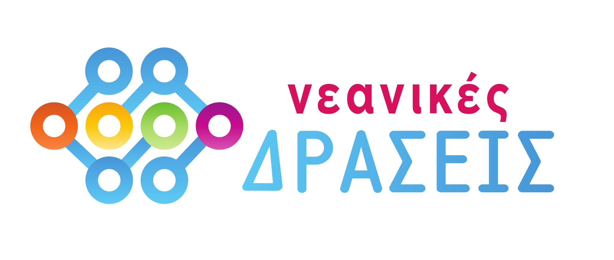 Λογότυπο νεανικές δράσεις