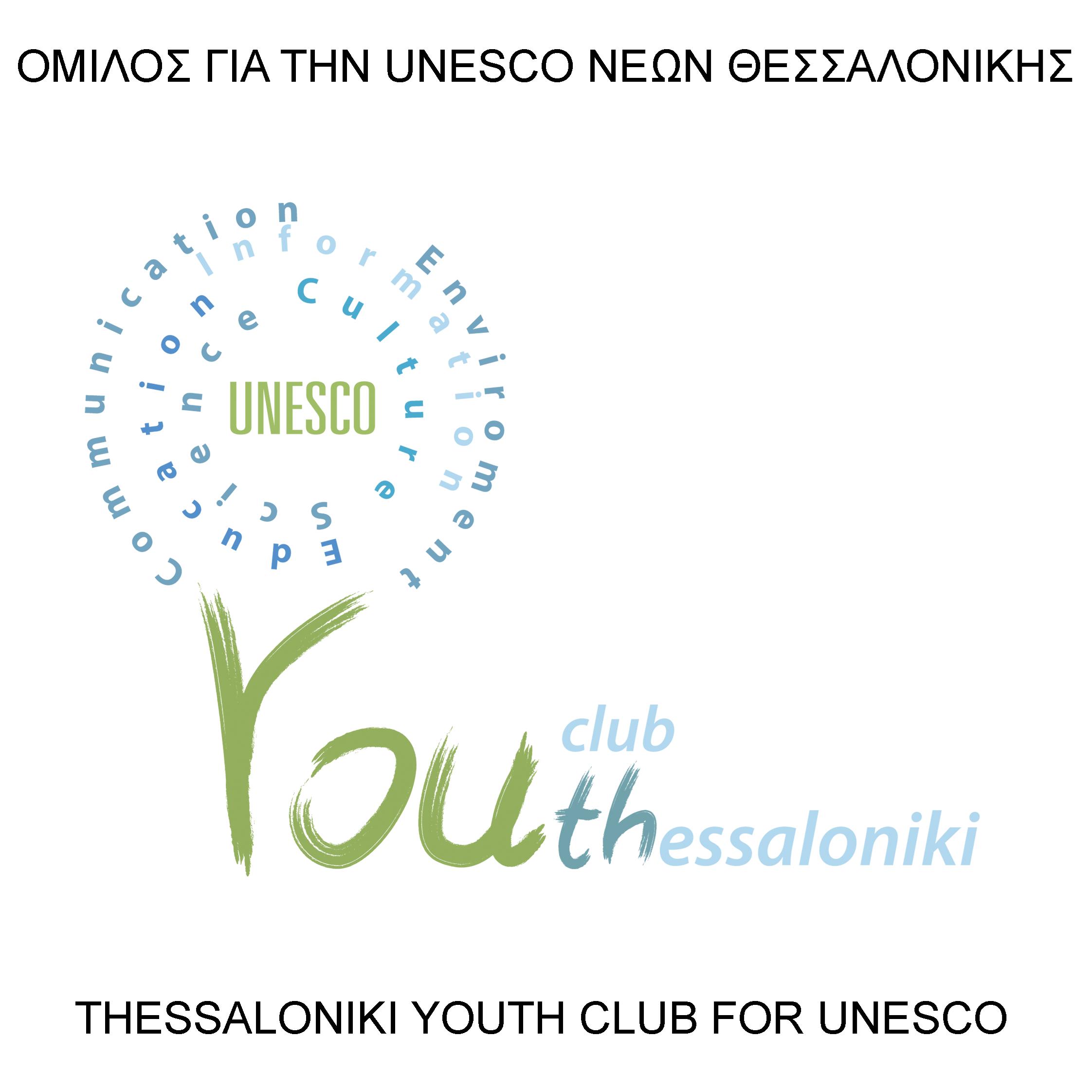 Λογότυπο Ομίλου για την UNESCO Νέων Θεσσαλονίκης