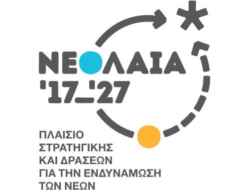 """Εθνική Στρατηγική για τη Νεολαία. """"ΝΕΟΛΑΙΑ '17-'27"""""""