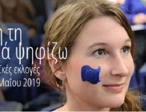 Συμμετοχή της Εθνικής Μονάδας Συντονισμού του Erasmus+ για τον τομέα «Νεολαία» /Ι.ΝΕ.ΔΙ.ΒΙ.Μ. σε συζήτηση με τους πολίτες με θέμα: «Αυτή τη φορά ψηφίζω για ευκαιρίες για τους νέους».