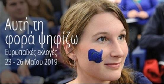 Ψηφίζω για τους νέους